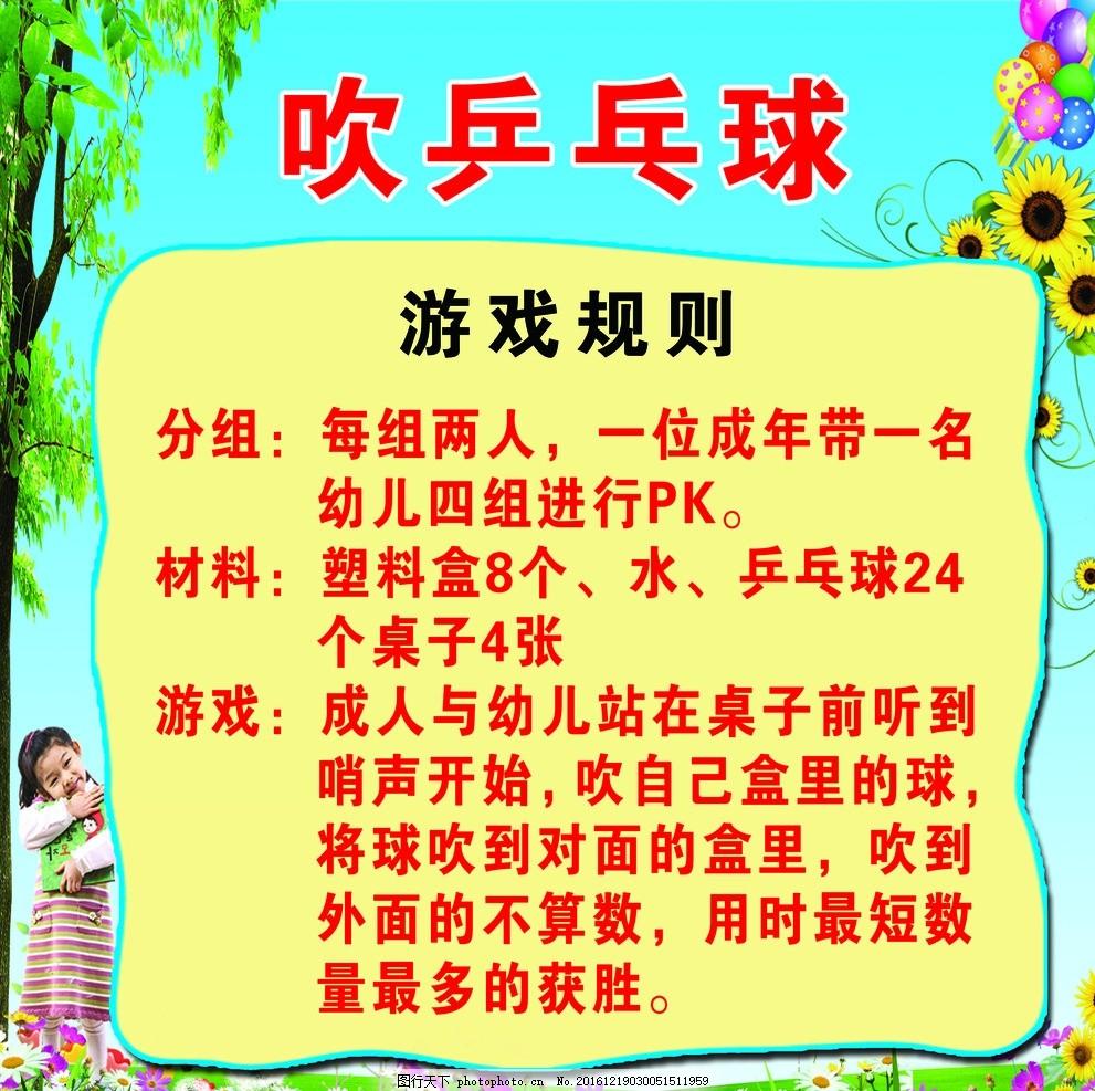 幼儿园游戏海报 海报 kt板 游戏 背胶 幼儿园 活动 设计 广告设计