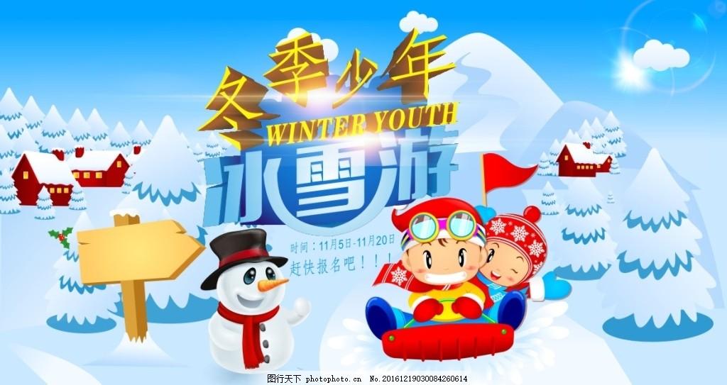设计图库 广告设计 海报设计  冬奥会 冬奥 2022 冬奥滑雪 精彩滑雪