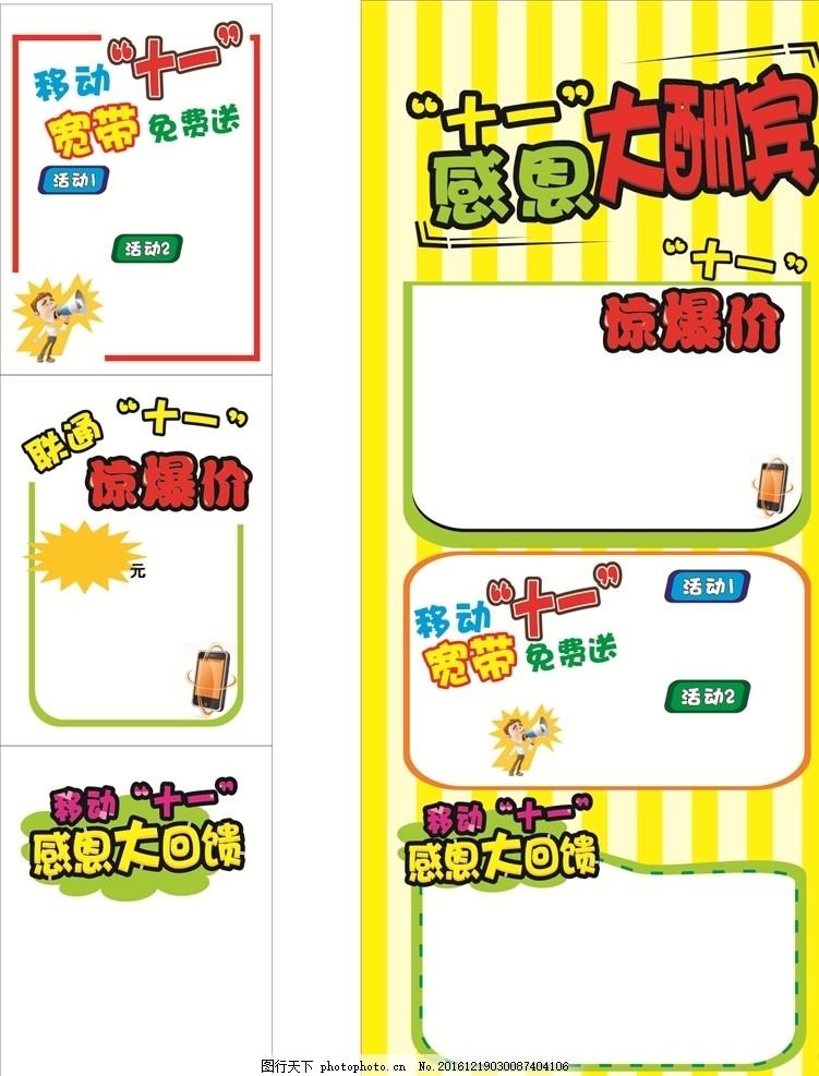 海报设计  促销pop海报 pop pop pop海报 超市pop 手机pop 电器pop