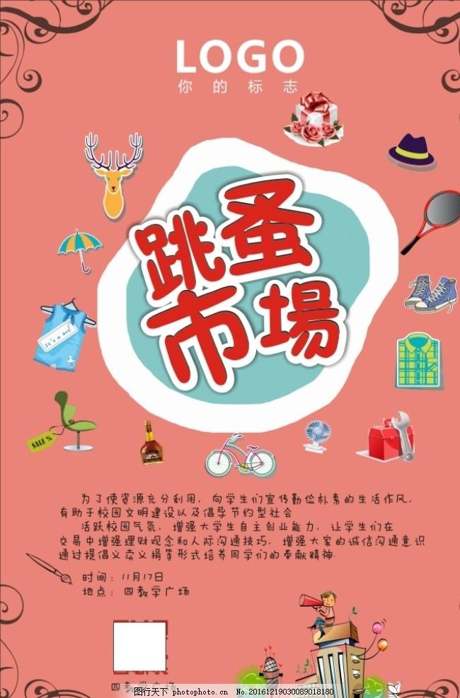 学校活动 幼儿园 跳蚤市场展架 卡通跳蚤市场 活动海报 海报素材 亲子