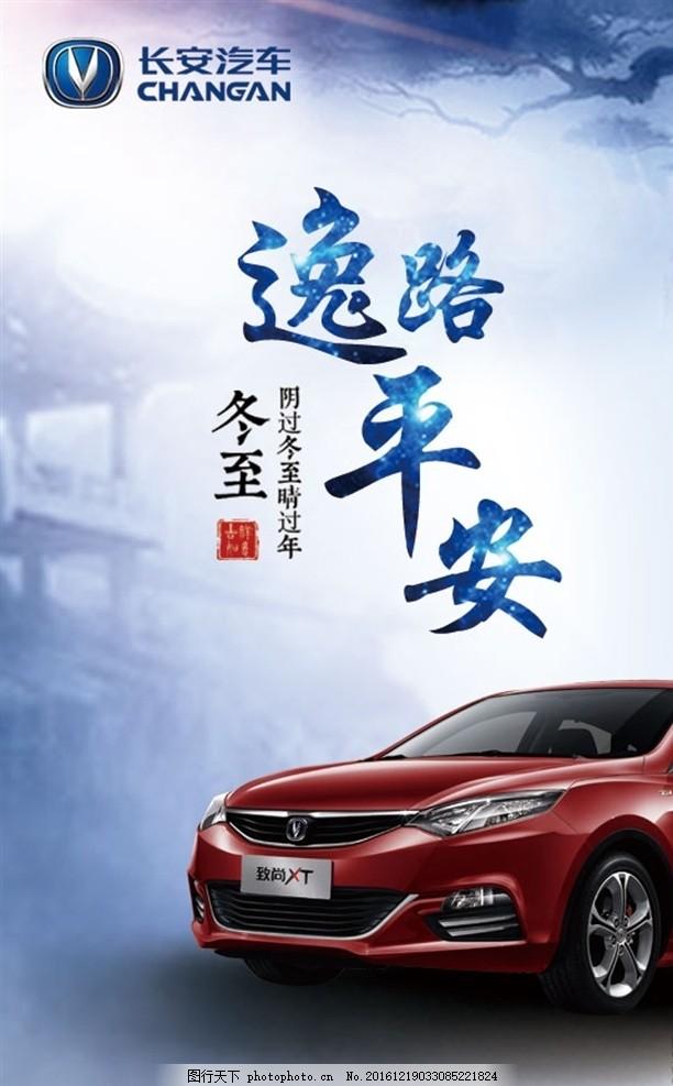 汽车节气图 汽车海报 微信图 长安汽车 冬至节气 24节气 设计 psd分层