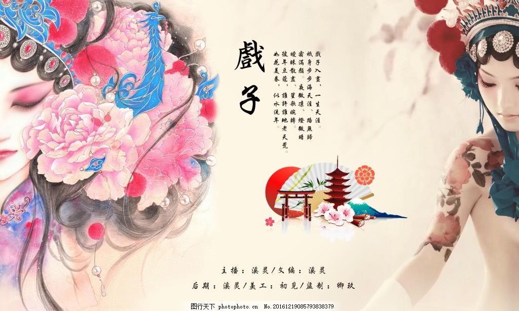 京剧海报 京剧 花旦 古风海报 横版 戏剧 歌剧海报 水彩