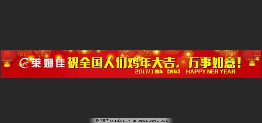 新春 欢度春节 横幅 鸡年 灯笼 烟花 新春背景 喜庆 新年 新年素材