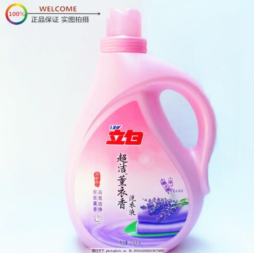 洗衣液 立白 卫生用品 厨房用品 广告设计 薰衣草 设计 广告设计 包装