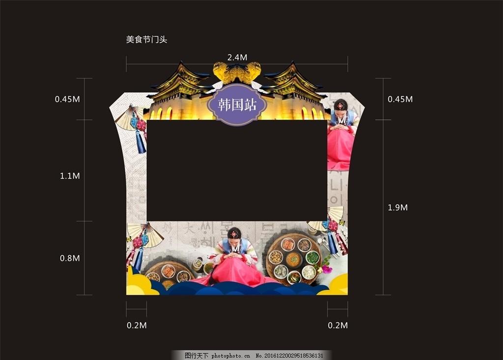 设计图库 广告设计 设计案例  韩国美食节门头 韩国 门头 美食节门头