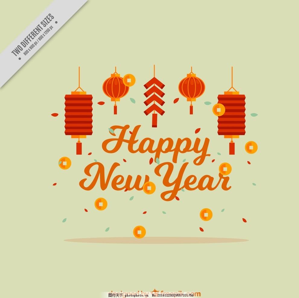 灯笼 新年素材 新年 鞭炮 中国结 红灯笼 手绘灯笼 2017 元宵 闹元宵