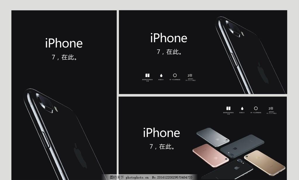 苹果7 手机 海报 设计 灯箱 软膜 海报 设计 广告设计 广告设计 cdr