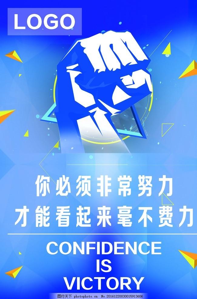 努力奋斗的海报 励志 加油 蓝色