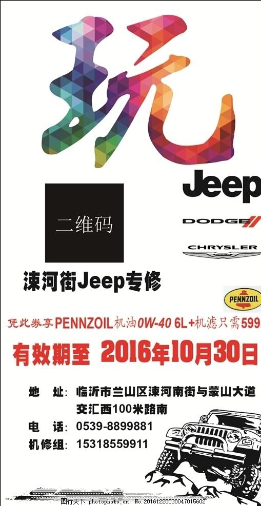 车友会 玩 优惠券 jeep 车友会优惠券 设计 广告设计 海报设计 ai