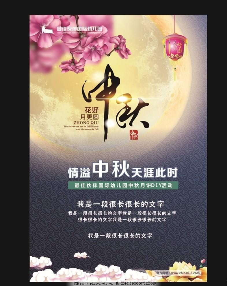 幼儿园中秋节海报