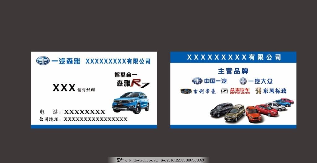 众泰汽车 东风标致 汽车标志 汽车标识 森雅r7 r7 汽车销售名片 汽车