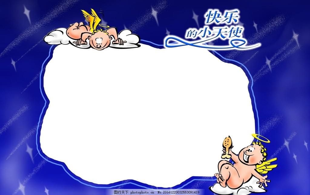 儿童相框 卡通图案 卡通相框 百日照相框 亲子相框 相框设计 相框背景