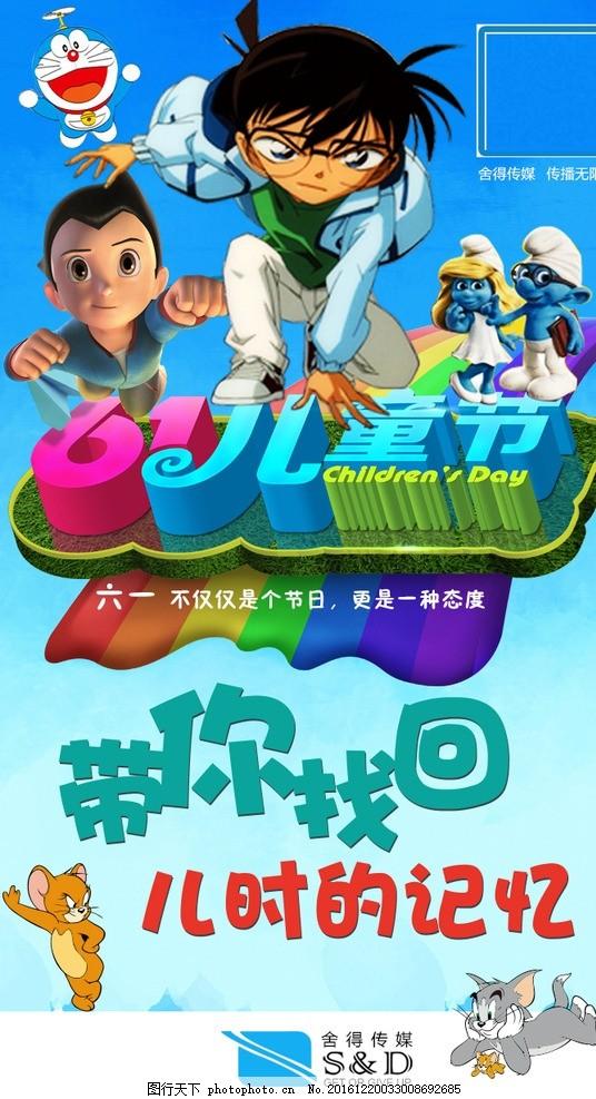 儿童节 六一 动画片 儿时记忆 儿童节海报