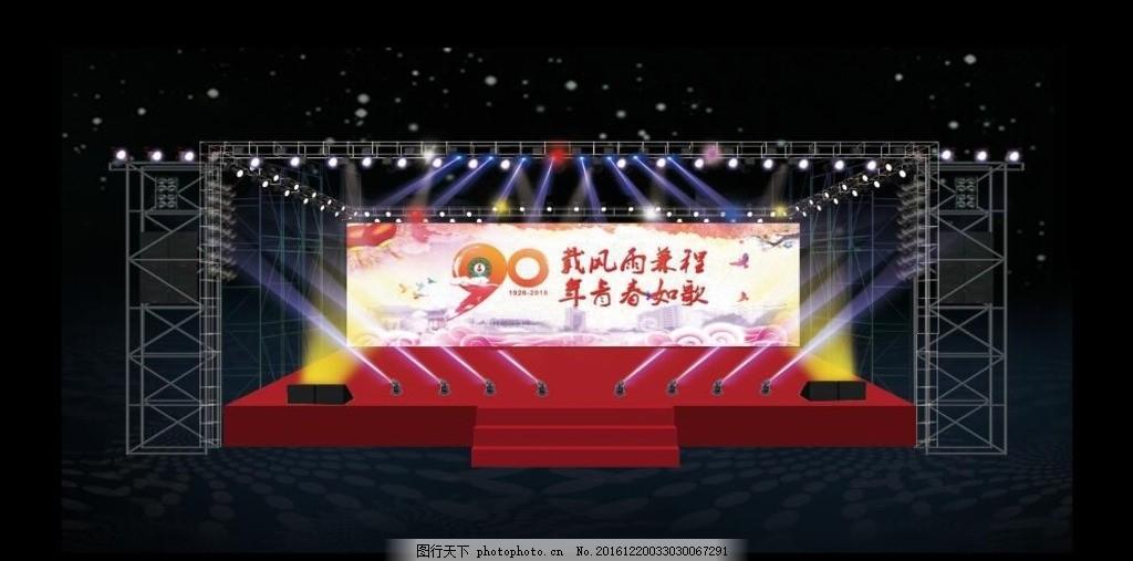 舞台灯光 桁架 舞台设计 大型晚会 舞美设计 演出 炫彩 舞台效果图