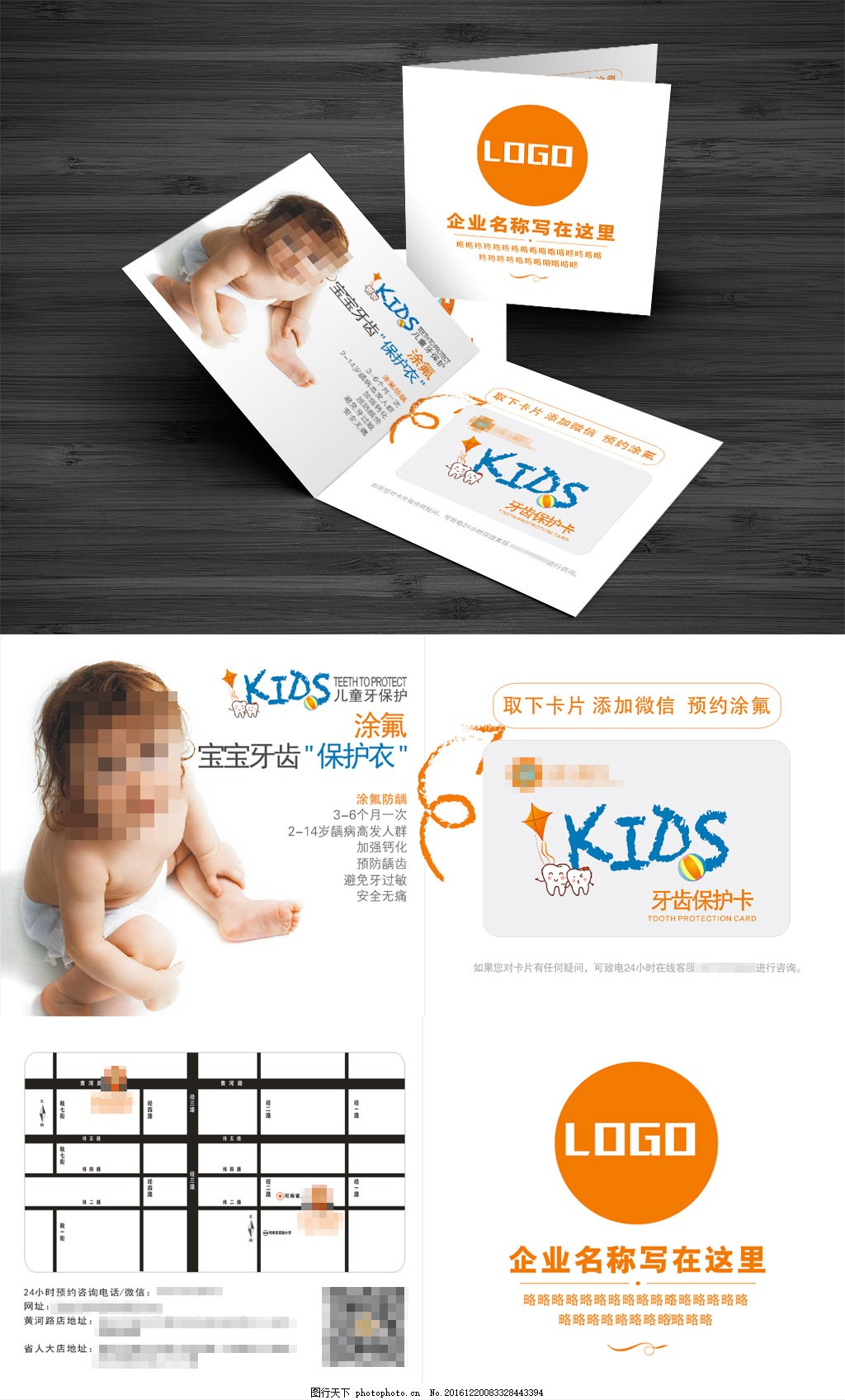 矢量图 二折页 卡通儿童 牙齿保护卡 卡片 企业画册 宣传折页 儿童