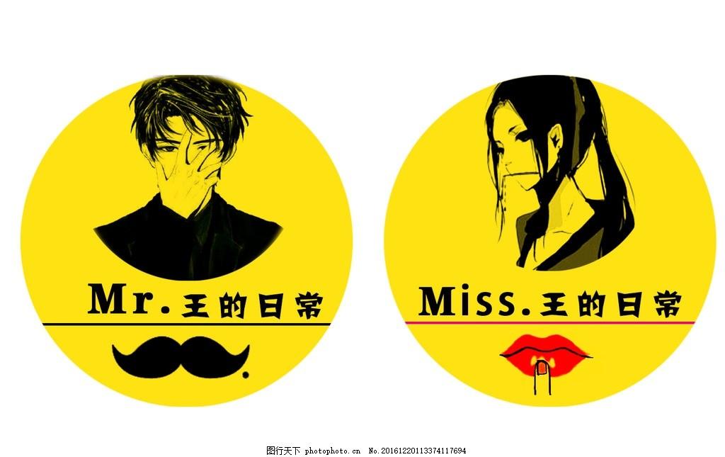 创意qq微信微博情侣头像 个性 男生 女生 标志图标 其他图标