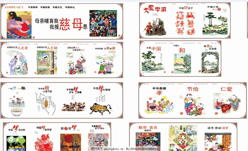 中国文化 中国梦 中华文明 礼仪 围墙贴