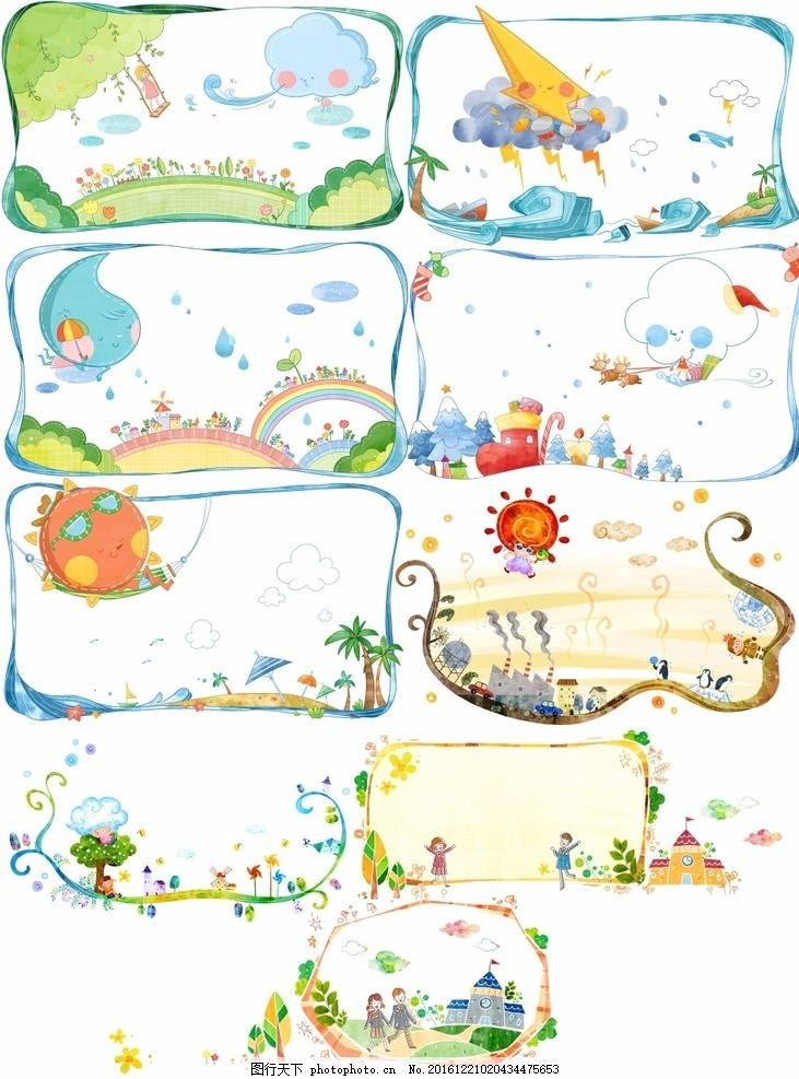 卡通边框 卡通素材 山水素材 天气素材 各种天气素材 幼儿园边框材 设