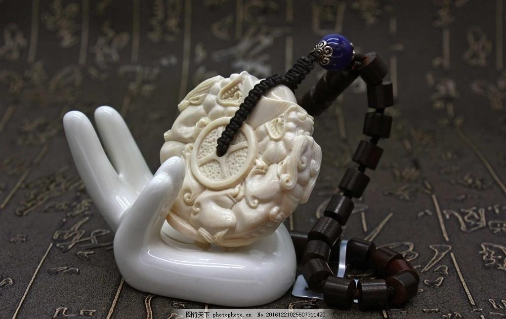 象牙吊坠 猛犸象牙 象牙雕件 象牙工艺品 象牙雕刻 象牙艺术品