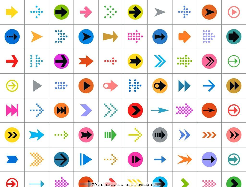 箭头图标 矢量素材 黑白 箭头大全 箭头标识 动感箭头 指示箭头图片