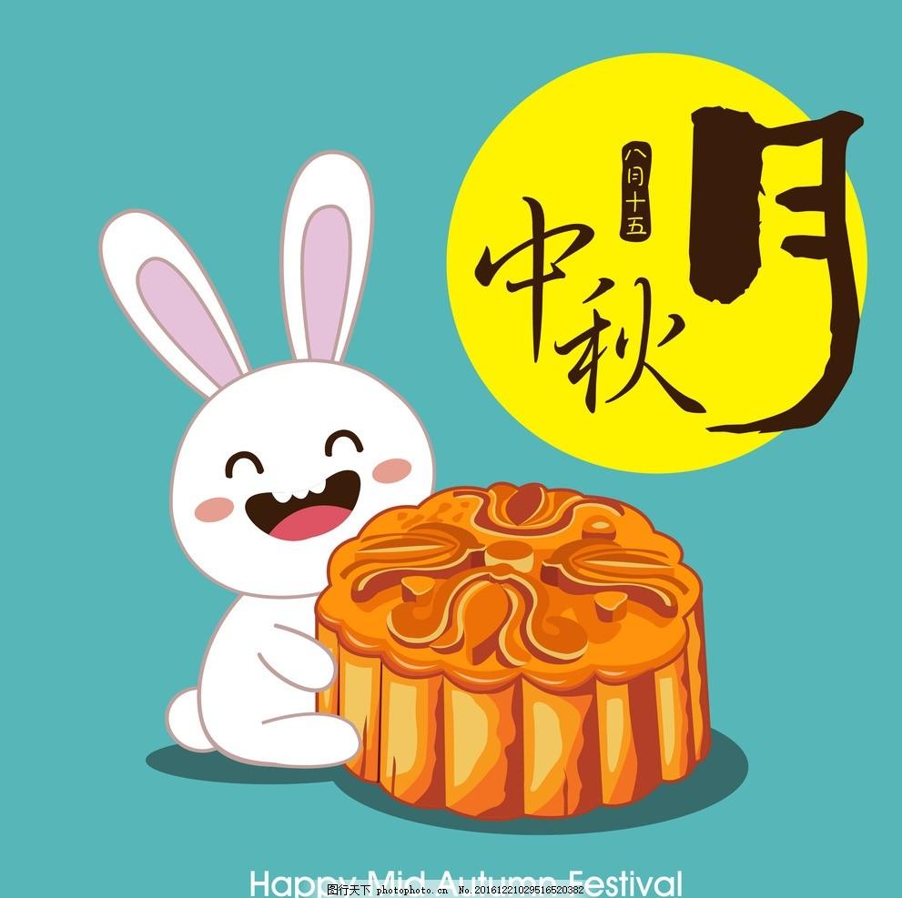 中秋节 月饼