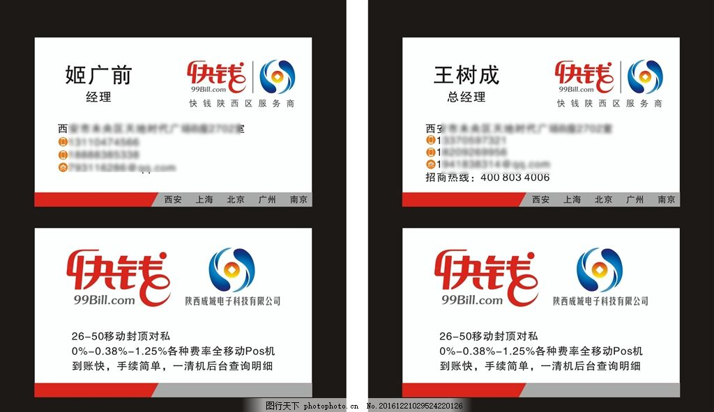 pos机名片设计图片_pos刷卡机个人名片