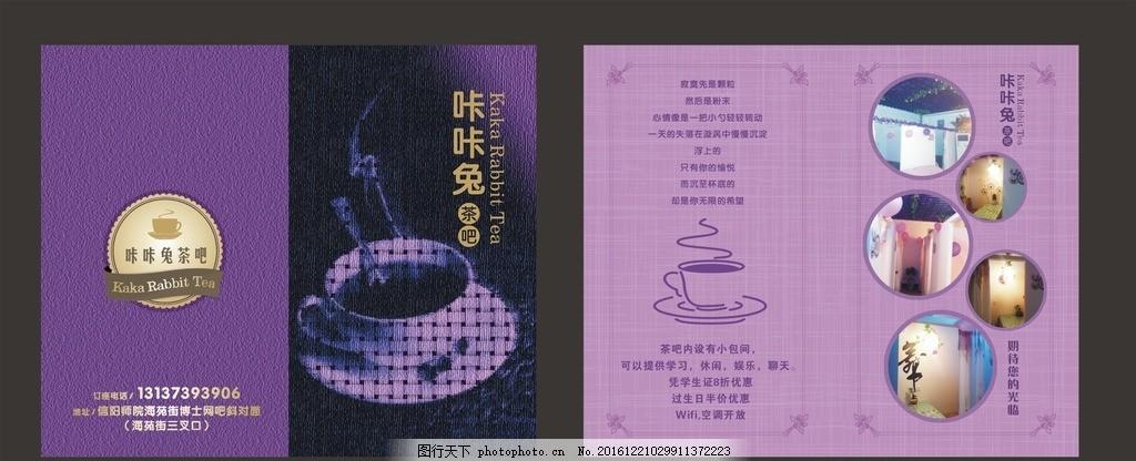 茶吧宣传卡酒水宣传卡机械平面水吧证书广cad考卡片什么茶水v茶吧图片