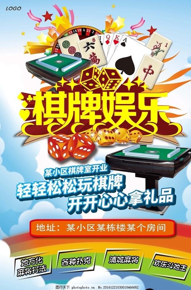 棋牌社团迎新海报手绘