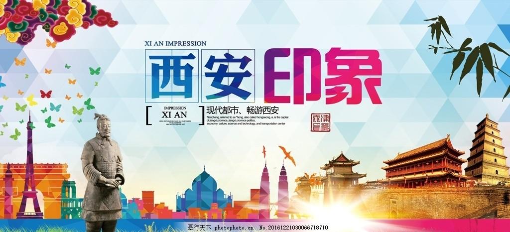 西安旅游海报
