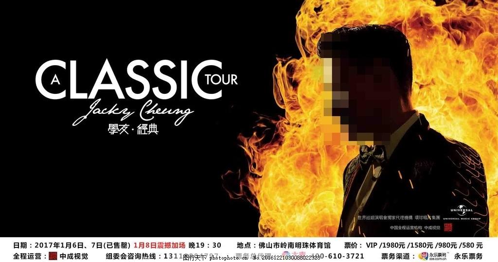 张学友2016演唱会海报横版