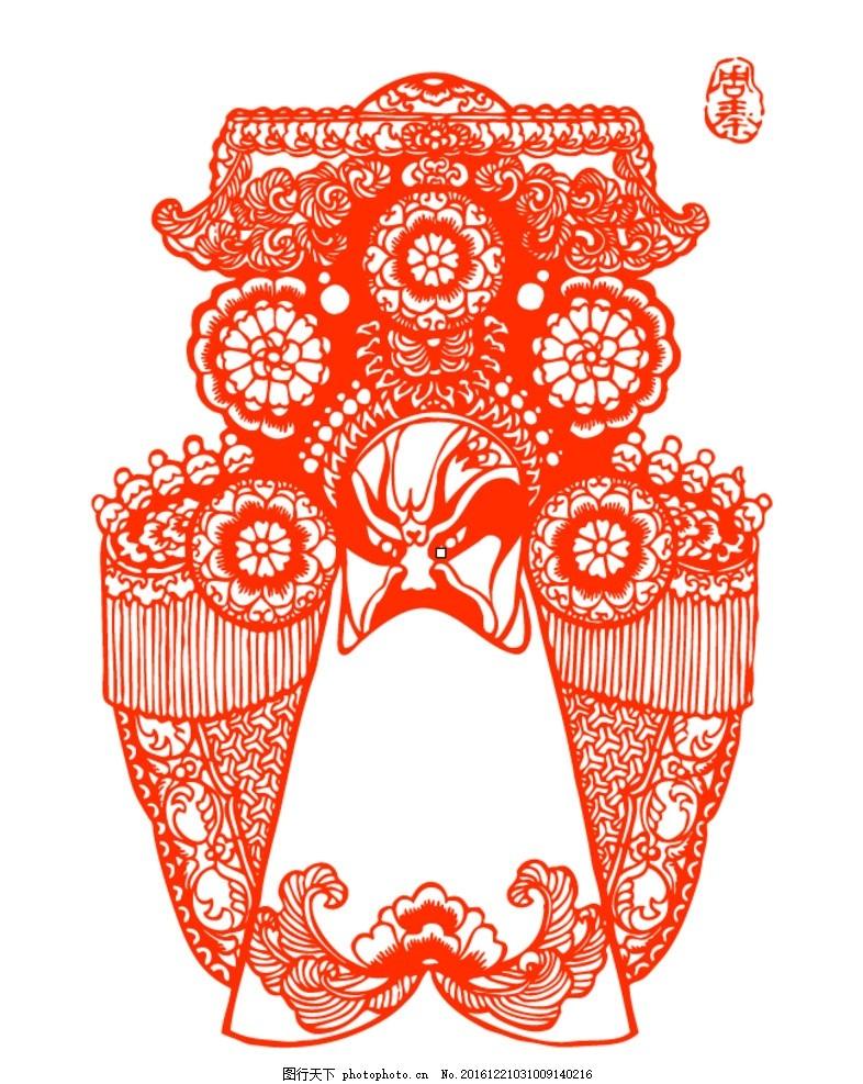 京剧剪纸 矢量京剧脸谱 脸谱大全 中国元素 国粹 戏曲脸谱 川剧脸谱