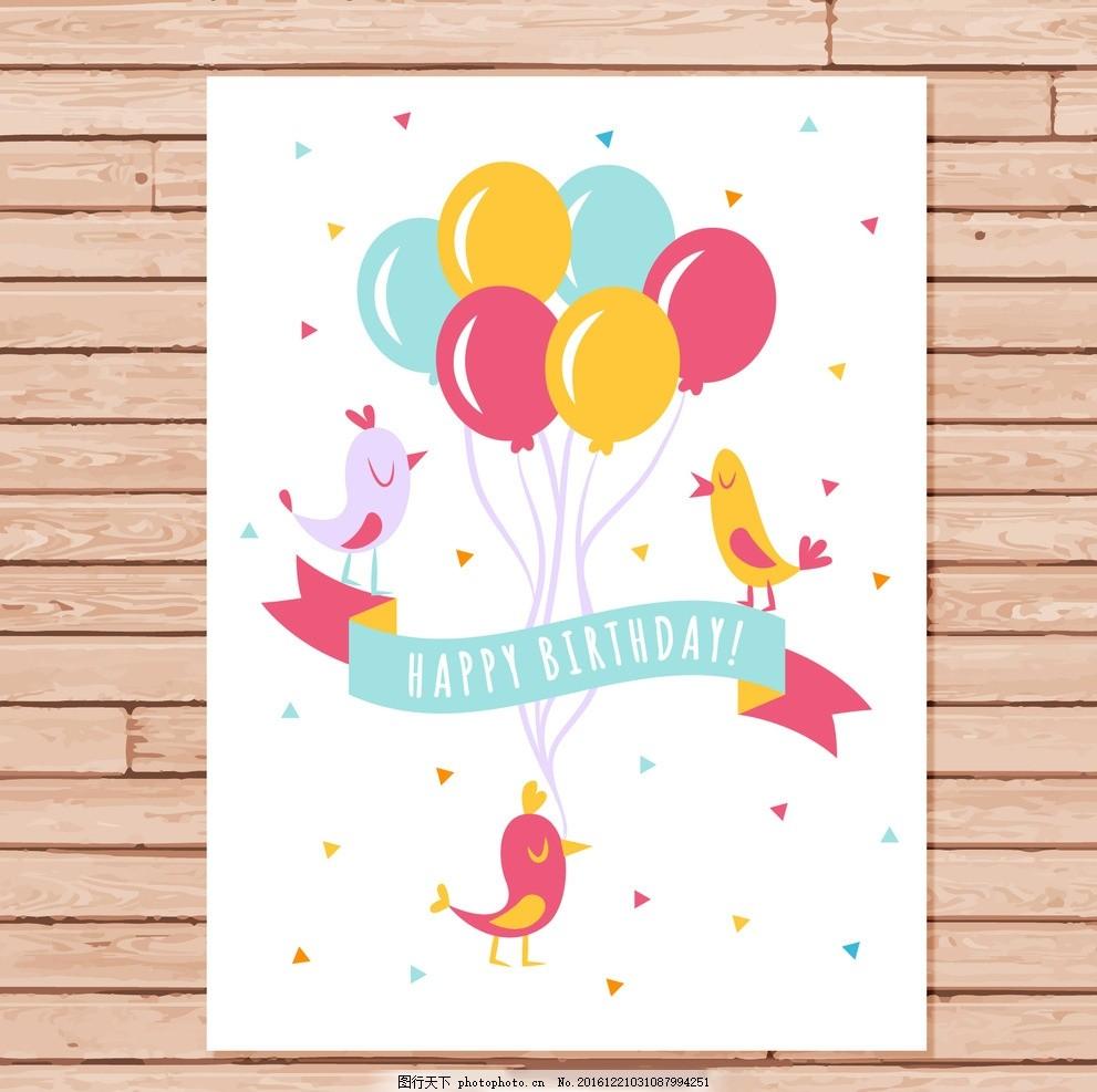 气球生日贺卡 派对 邀请函 绘制 快乐 庆祝活动 五彩纸屑 色彩缤纷