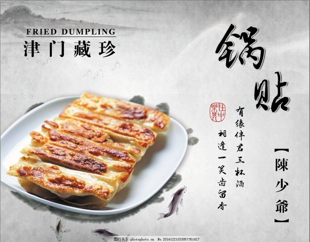 锅贴海报 中国风海报 写真 门头 煎饺 饺子 海报写真类