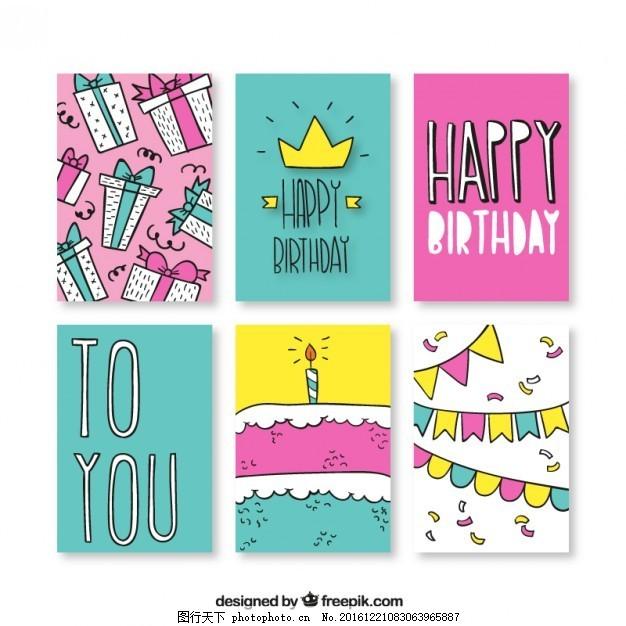 手绘生日卡 生日 请柬 生日快乐 派对 卡片 手 周年纪念 喜庆 庆典