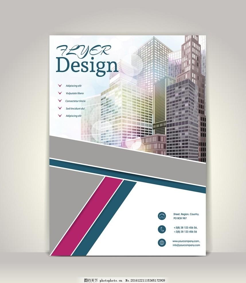 封面下载 皮封面 工程封面 画册 手册 dm 设计 广告设计 dm宣传单 eps