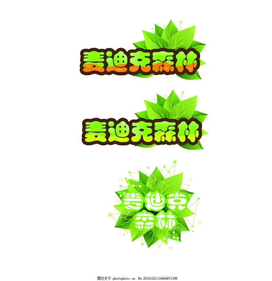 森林游戏      游戏 绿色 树叶 儿童 设计 标志图标 企业logo标志 ai图片