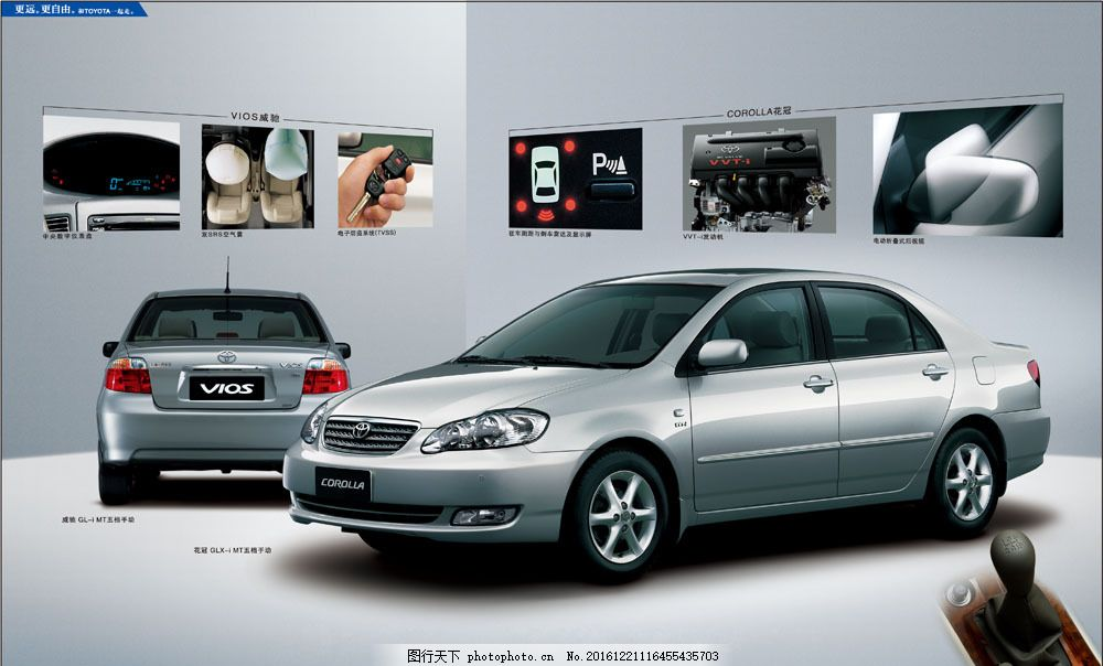 丰田汽车摄影图片素材 轿车 汽车 工业生产 小车 交通工具 品牌汽车