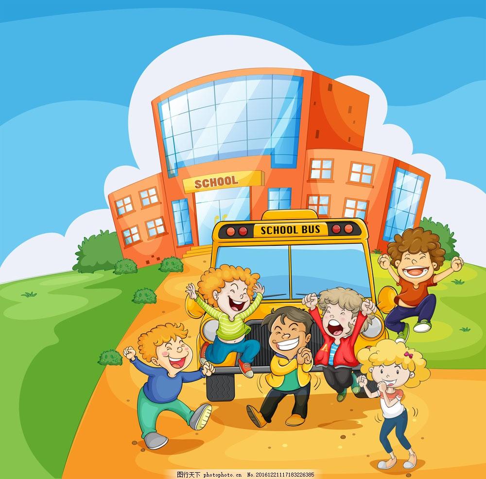 开心上学的学生 开心上学的学生图片素材 学校 校车 卡通小朋友图片
