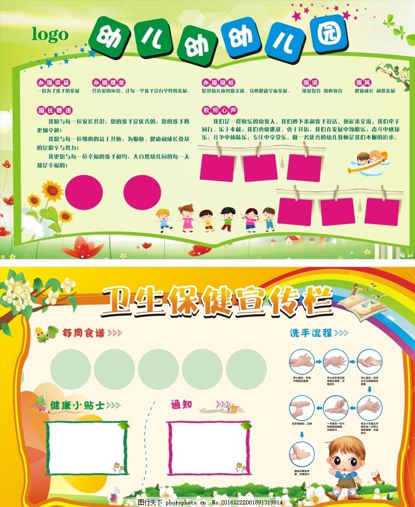 幼儿园展板 卡通 小朋友 校园文化 文化墙 宣传栏 广告设计 展板模板