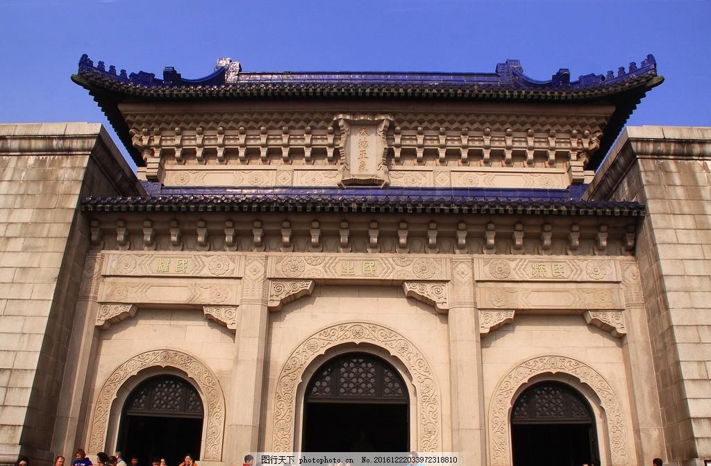 南京 中山陵 钟山风景区 孙中山 天下为公 陵墓 旅游 摄影 南京东郊风