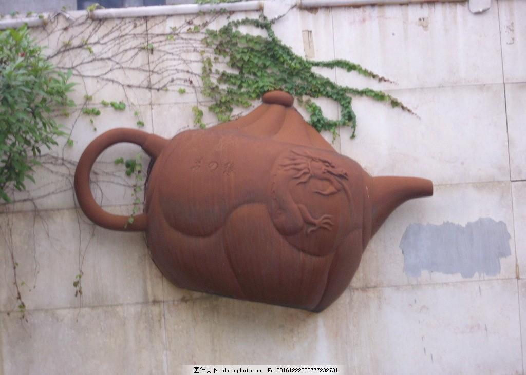 浮雕茶壶 雕塑 文化墙 古建施工 艺术雕刻 摄影 建筑园林 园林建筑