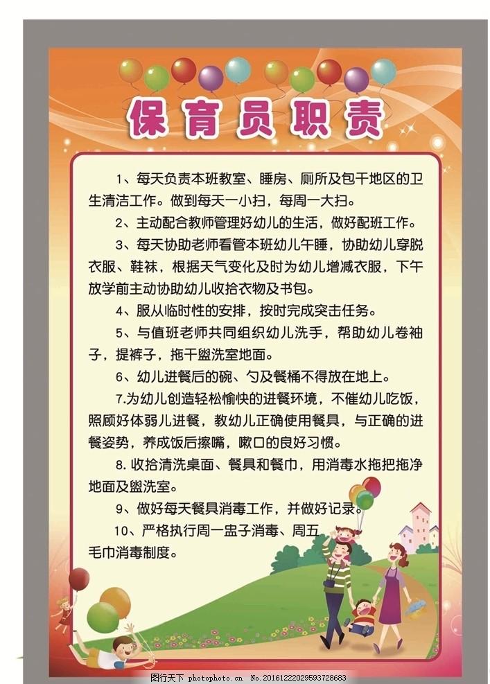 幼儿园制度展板 保育员 职责 教师 岗位