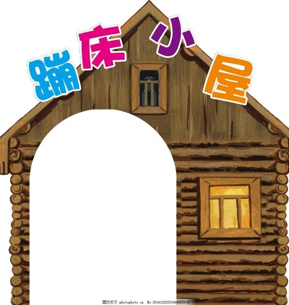 蹦床小屋,卡通小房子 矢量小房子 卡通门 拱门 木头