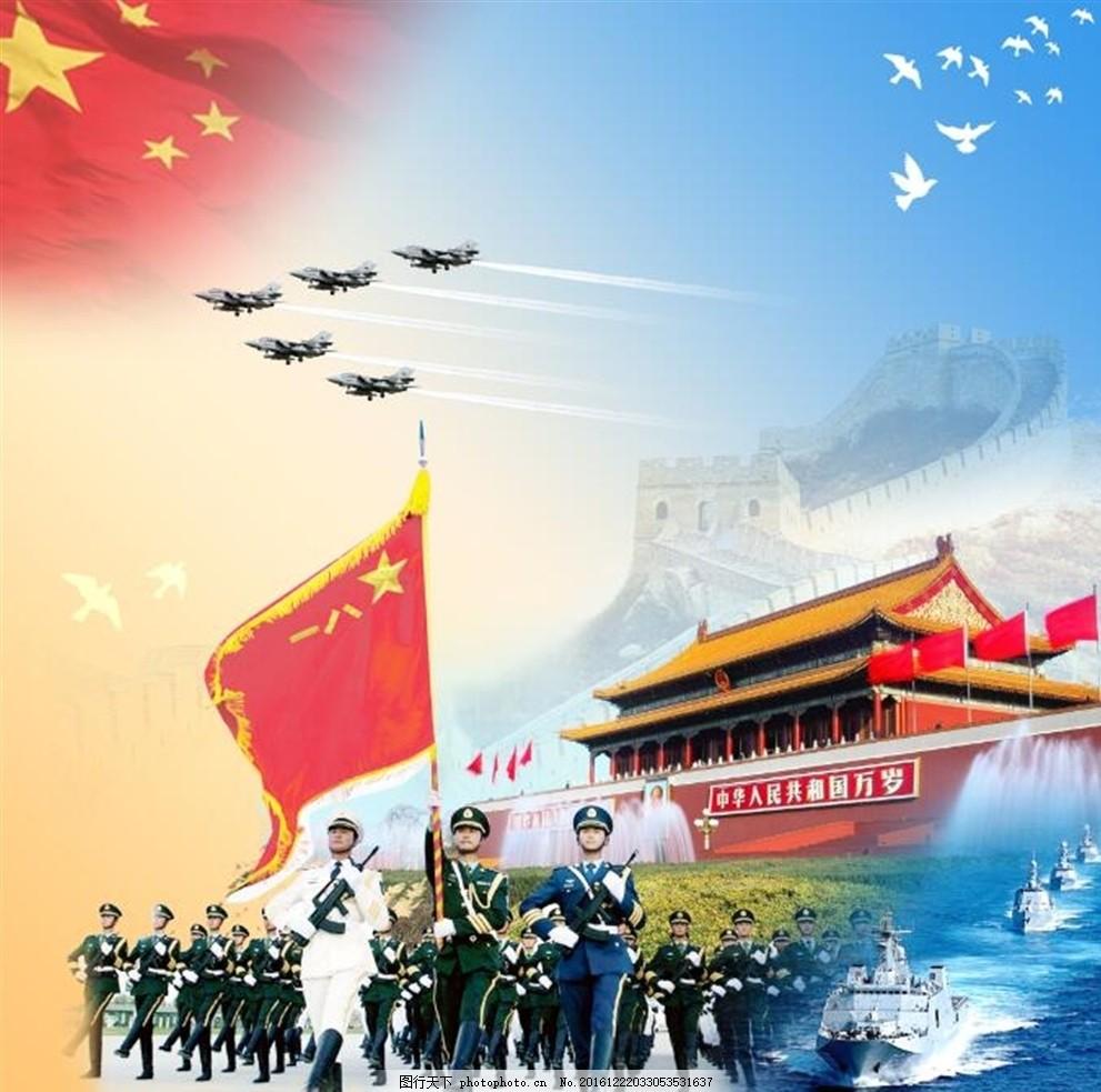 三军仪仗队 年画 中国梦 天安门 和平鸽 南海演练 长城 国旗