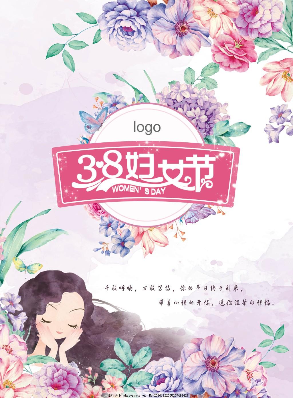 三八妇女节手绘海报 三八 38 妇女节 小清新 女孩 花朵 手绘水彩 海报