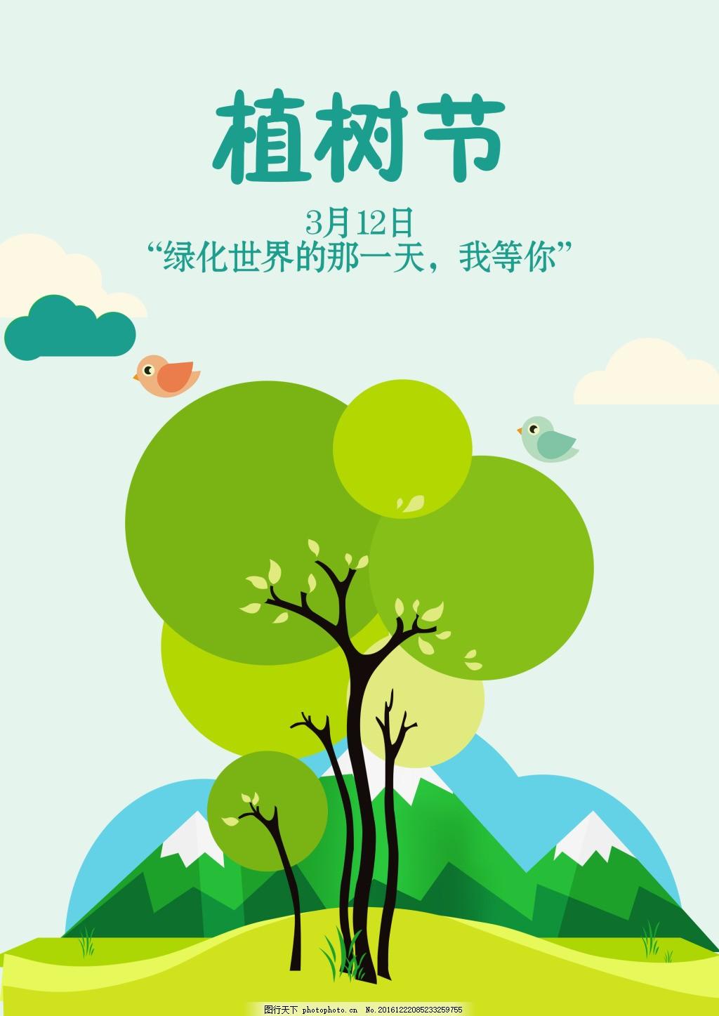 植树节海报 扁平化 插画 环境 卡通 绿色 手绘