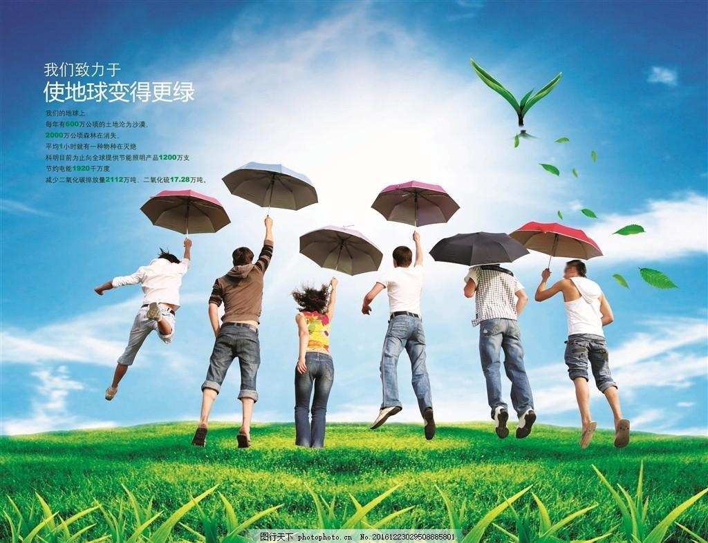 环保公益广告 绿色环保展板 文明城市 文明海报 标语 文明 城市 绿色图片