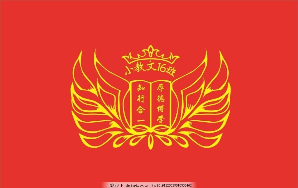 班旗 旗子      标志 班标      标志 设计 广告设计 广告设计 cdr