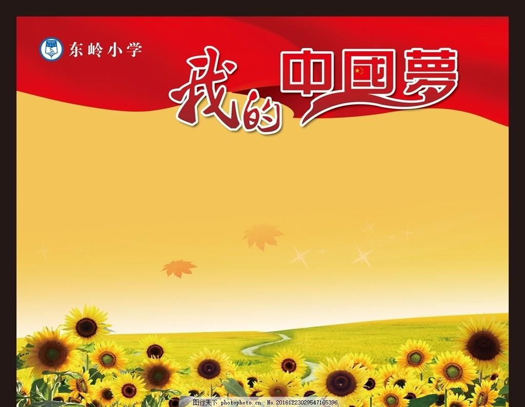 中国梦展板 我的中国梦 班级中国梦 班级展板 比拼展板 好学生展板