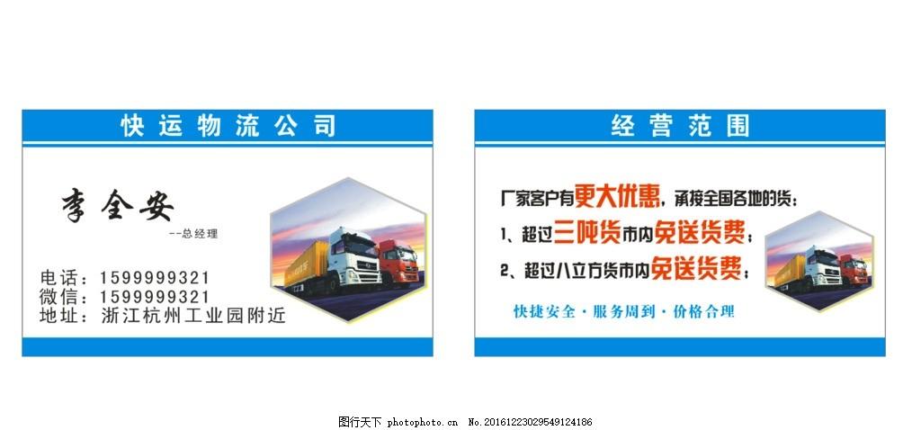物流名片 名片 货车名片 货车图 物流公司 货运名片 设计 广告设计